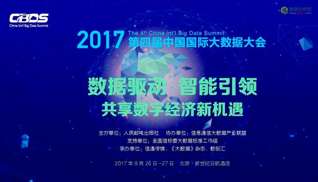 迎接数字经济新时代:第四届中国国际大数据大会务实推进应用落地