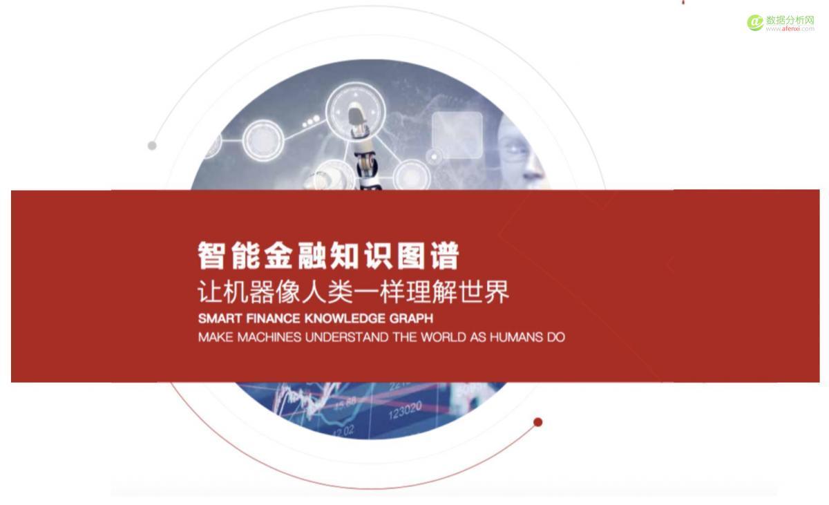 海致杨娟:知识图谱是金融机构迈向智能金融的重要台阶