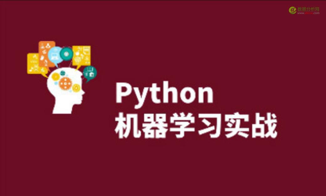 Python vs R : 在机器学习和数据分析领域中的对比