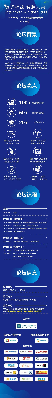 数据驱动 智胜未来DataStory·2017大数据商业创新论坛(广州站)-数据分析网