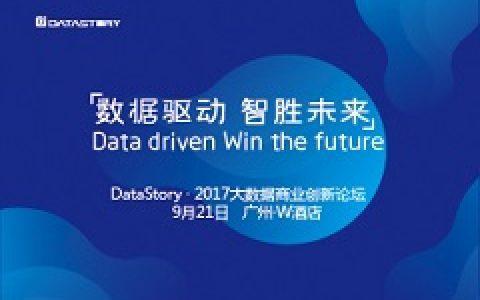 数据驱动 智胜未来DataStory·2017大数据商业创新论坛(广州站)