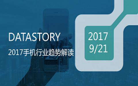 国内外主流手机品牌解析,3分钟读懂手机行业发展趋势