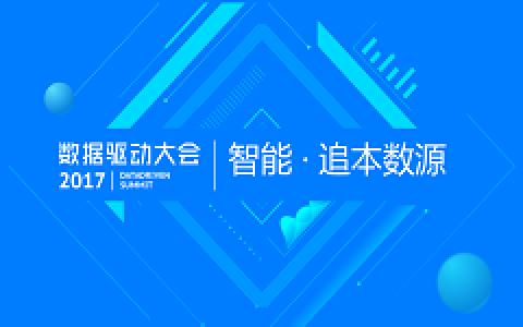 2017数据驱动大会五大亮点,《精益数据分析》鼻祖阿利斯泰尔·克罗尔对话中国