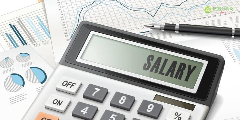 数据分析行业薪资的秘密,你想知道的都在这里(4)