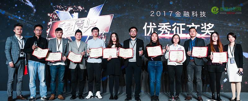 """""""金猿奖2017金融科技优秀征文奖""""获奖名单公布"""