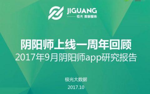 极光大数据:2017年9月阴阳师app研究报告