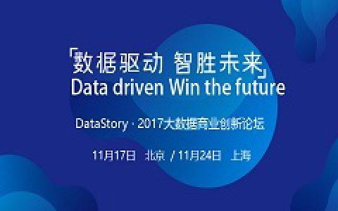 DataStory2017大数据商业创新论坛北京站、上海站强势来袭
