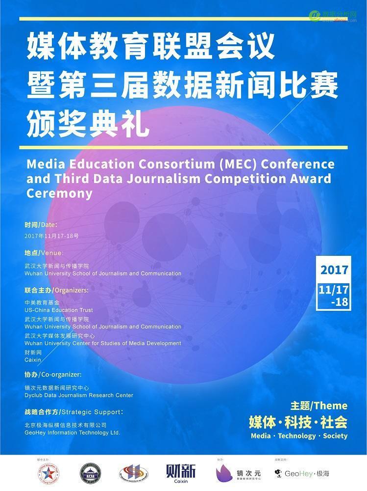 媒体教育联盟会议暨第三届数据新闻比赛颁奖典礼开放报名-数据分析网