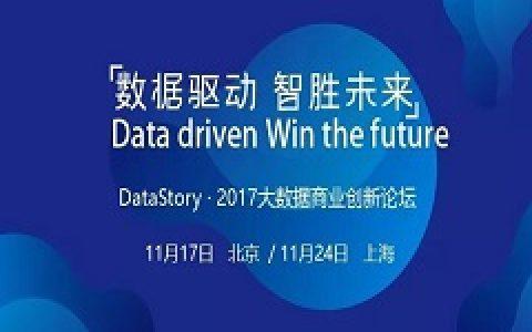 DataStoy·2017大数据商业创新论坛北京站、上海站席位抢定中