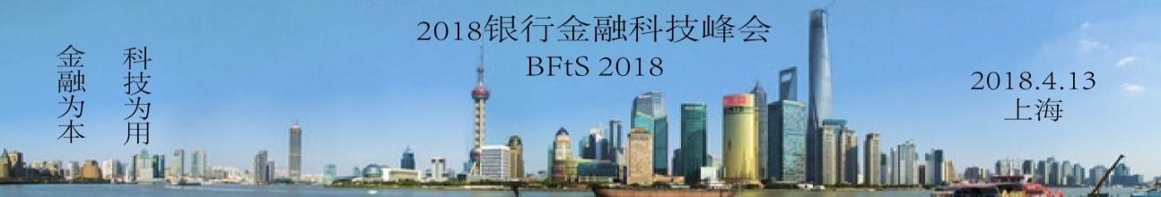"""018银行金融科技峰会:金融为本,科技为用"""""""