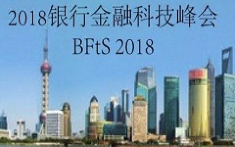 2018银行金融科技峰会:金融为本,科技为用