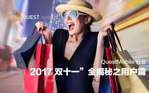 "QuestMobile:2017""双十一""全揭秘之用户篇"