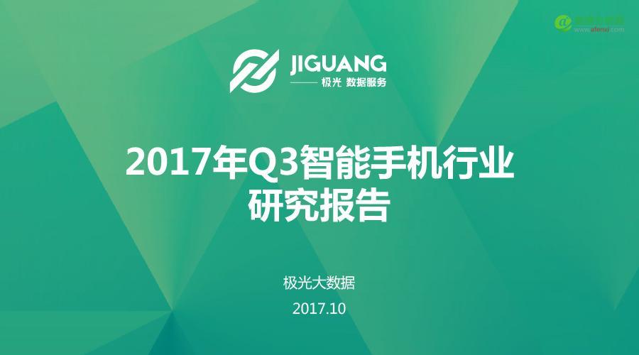 极光大数据:2017年Q3智能手机行业研究报告