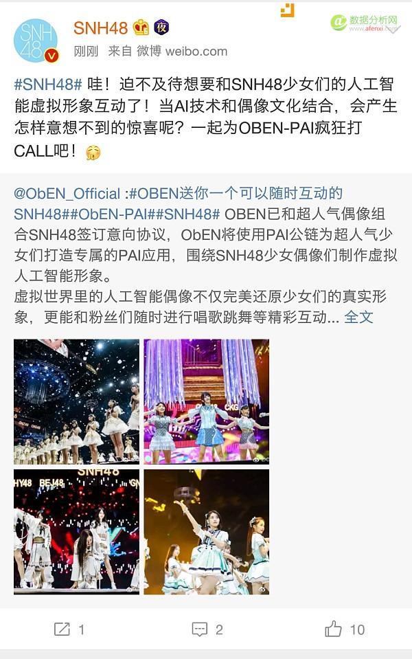 「SNH48 将用PAI公链推出全球首款明星人工智能·谈资」12月26日