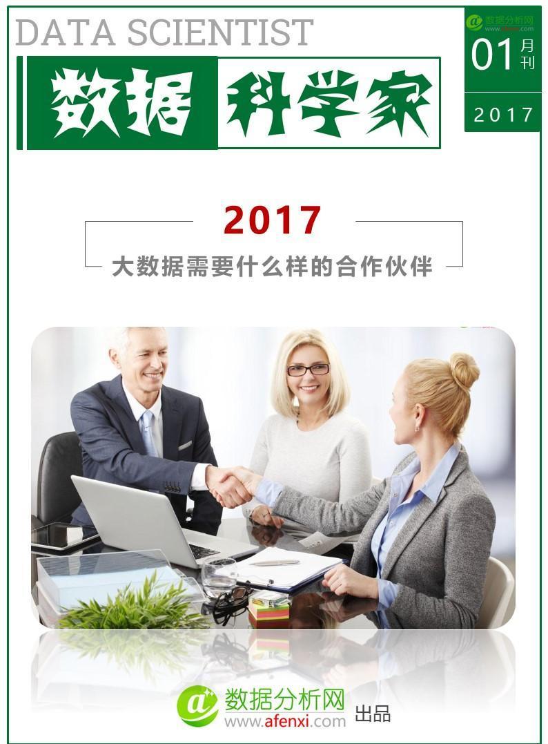 《数据科学家》2017年1月刊,附完整版下载地址-数据分析网