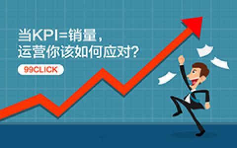当KPI=销量,运营你该如何应对?
