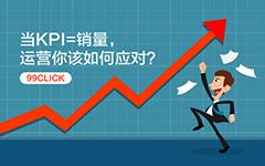 当KPI=销量,运营你该如何应对?-数据分析网