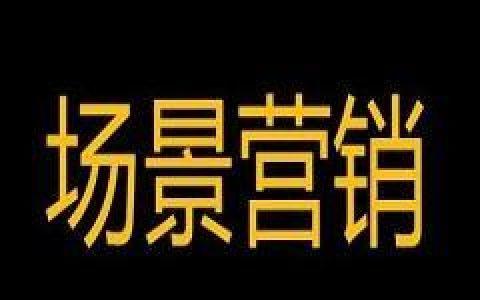 会点网袁帅:基于展览业的LBS场景数字化营销设想