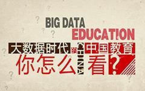 """大数据太高大上?看如何用中宏观""""小数据""""进行教育市场分析!"""