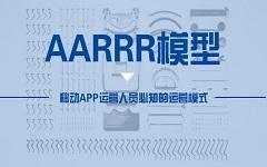如何通过AARRR分析提升销量?-数据分析网