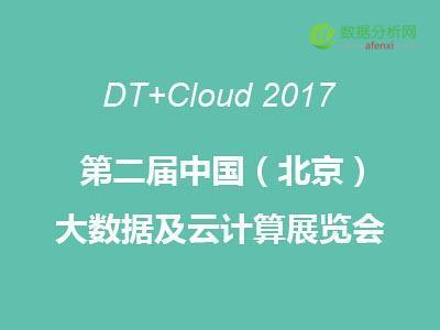 """017第二届北京大数据及云计算展览会(2017年8月10-12日)"""""""