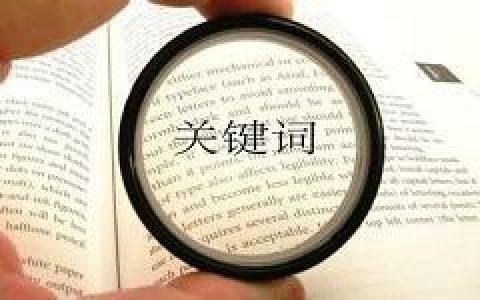 """运营必读手册:教你如何选择优化网站""""关键词"""""""