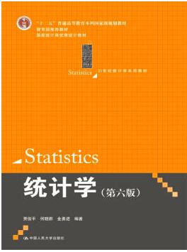 给非科班出身的你,推荐几本统计学图书