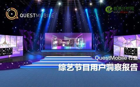 QuestMobile:综艺节目用户洞察报告