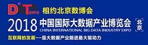 2018北京国际大数据产业博览会