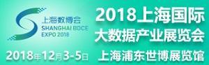 2018上海数博会