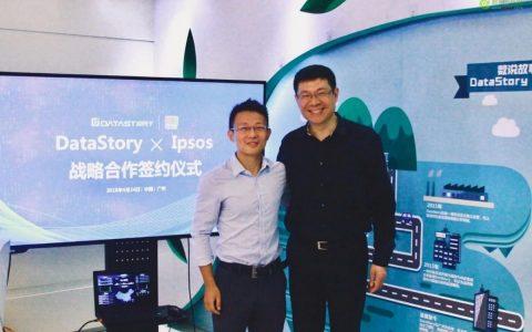 DataStory获得全球领先的市场研究集团益普索Ipsos数千万级战略投资