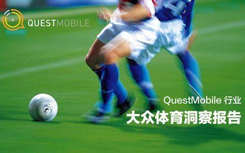 QuestMobile:大众体育洞察报告