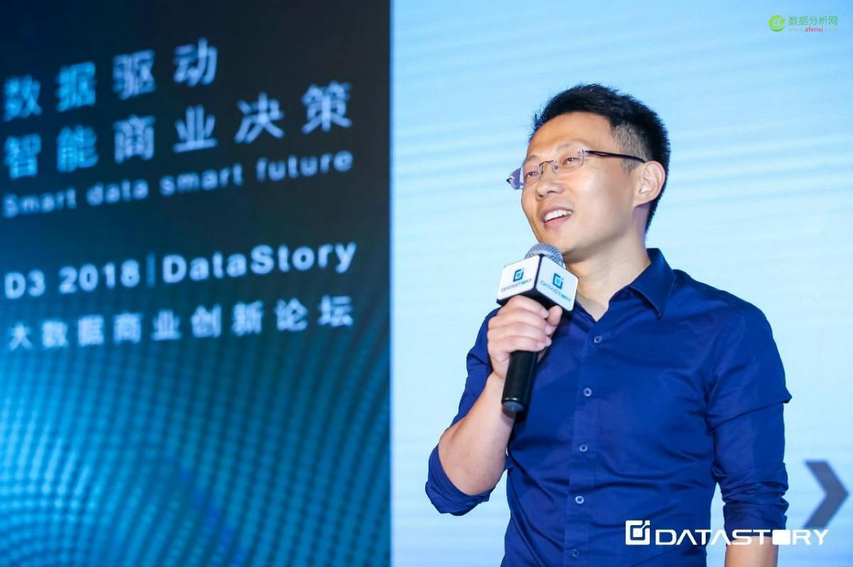 D3 2018 DataStory大数据商业创新论坛完美落幕