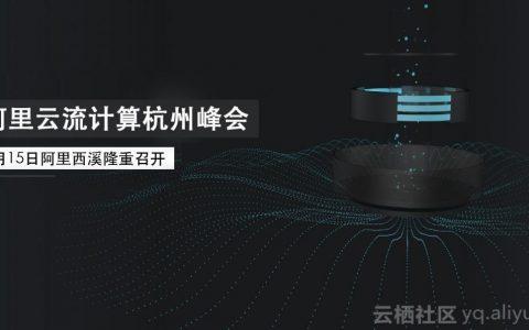洞察数据,洞见未来——6.15流计算杭州峰会重磅来袭