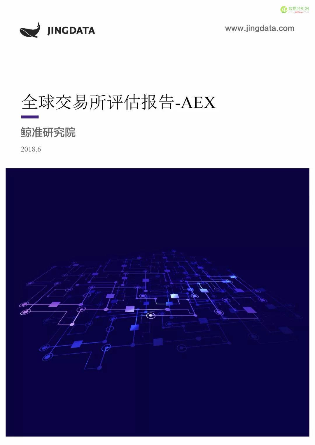 鲸准研究院:全球交易所评估报告-AEX