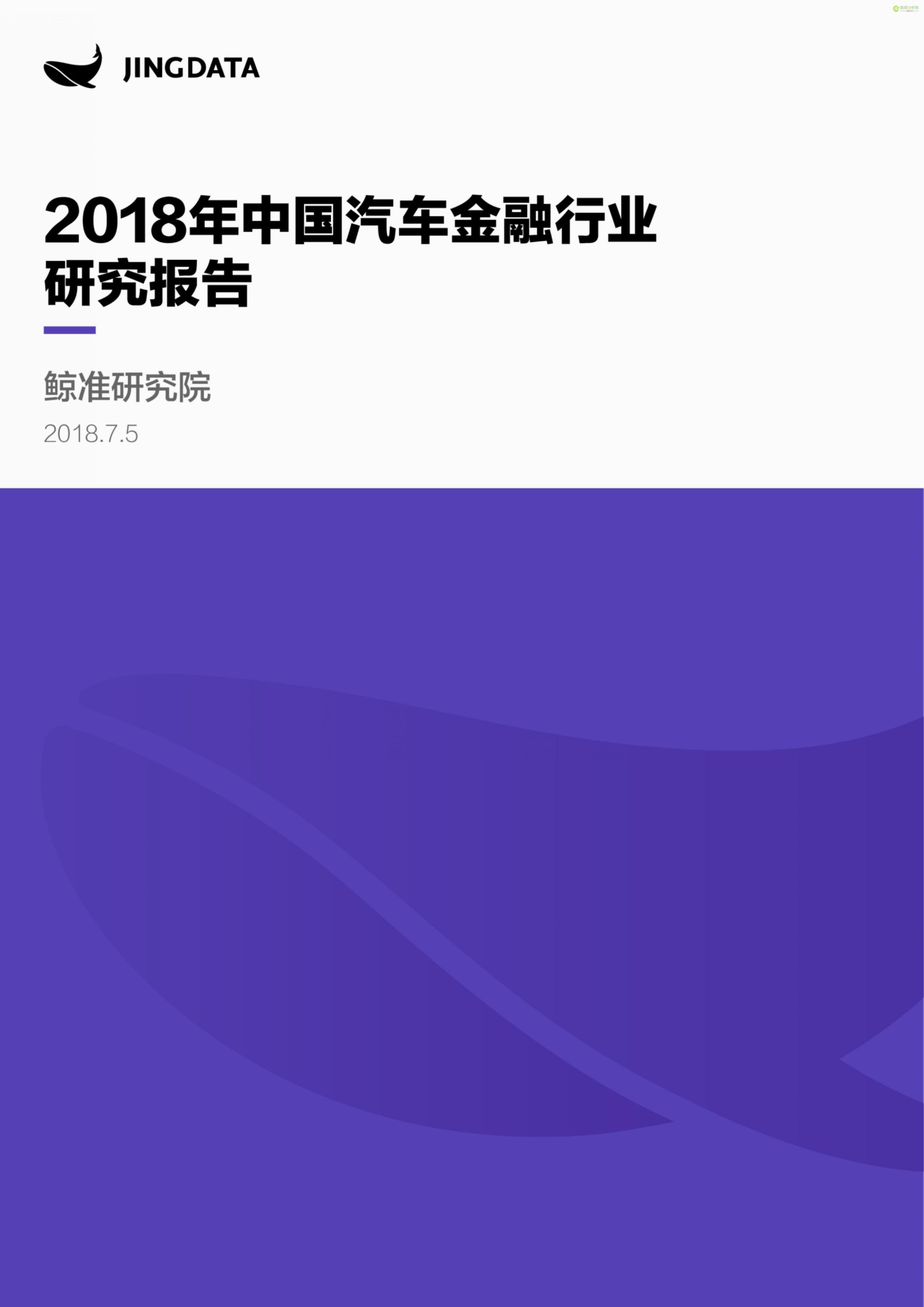 鲸准研究院:2018年中国汽车金融行业研究报告