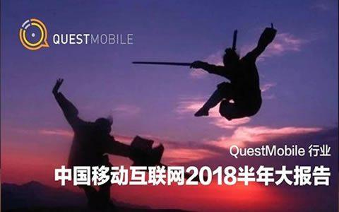 QuestMobile:中国移动互联网2018半年大报告