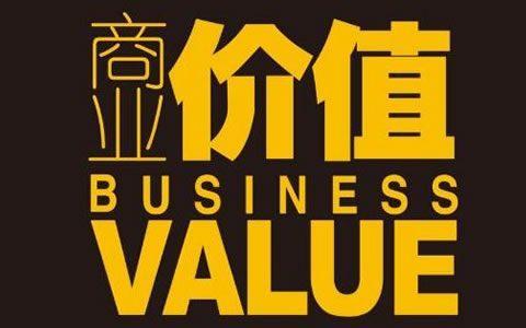 什么是数据的商业价值?