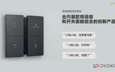 阿里巴巴创始团队周悦虹任技术总监,智能家居公司聪普智能获数千万A轮融资