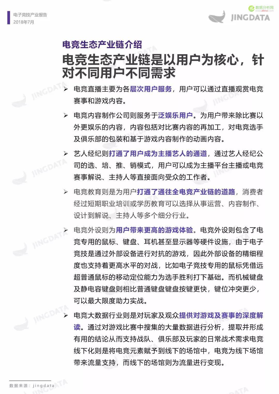鲸准研究院:电子竞技产业报告