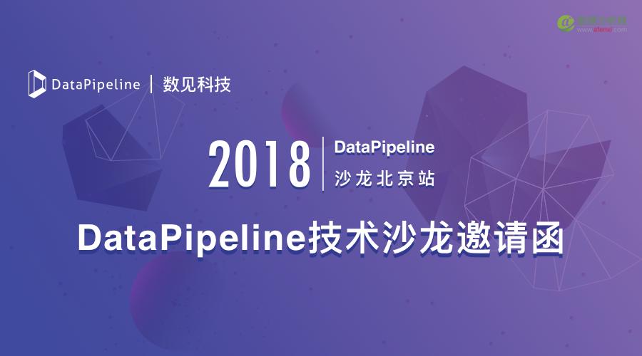 DataPipeline沙龙