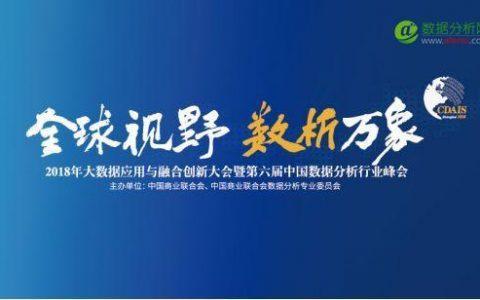 翘首期盼中国数据分析行业盛典  9月15日落地上海