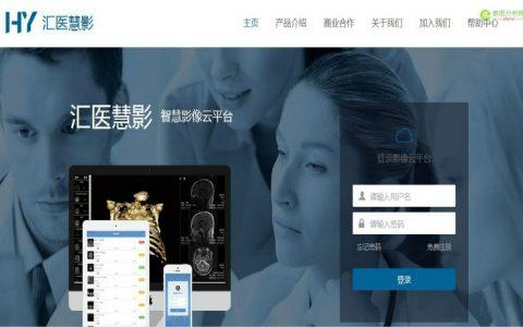 AI医学影像公司汇医慧影获英特尔等战略投资