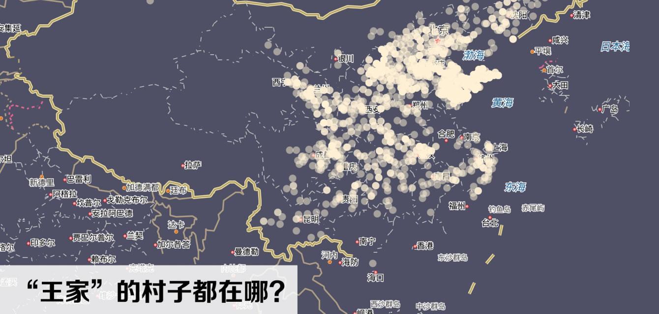 网易数读:我们分析了67万个村名,找到了中国地名的秘密
