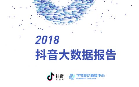 """2018抖音大数据报告:北京成2018年度""""抖音之城"""""""