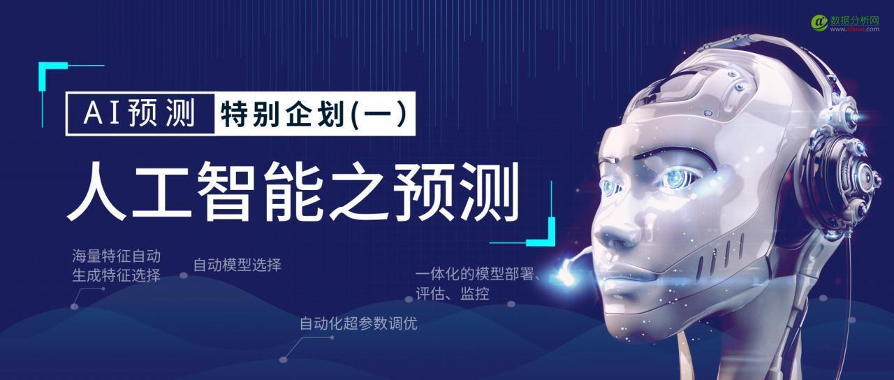 为什么说基于机器学习的AI预测更智能?