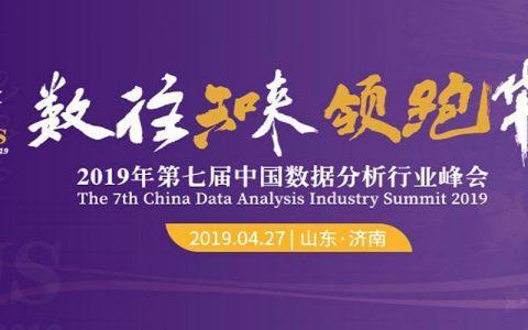 第七届中国数据分析行业峰会隆重开幕
