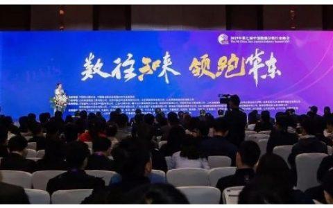 2019年第七届中国数据分析行业峰会圆满落幕