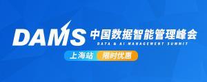 2019 DAMS中国数据智能管理峰会
