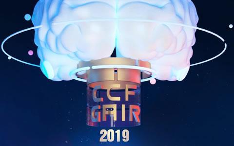 2019全球人工智能与机器人峰会(CCF-GAIR)